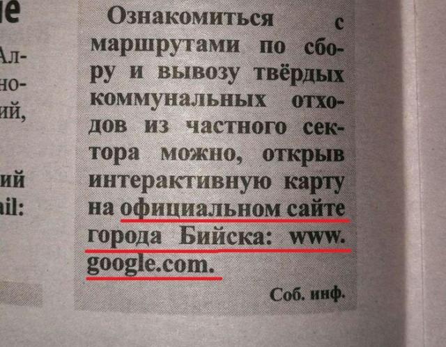 картинки, прикольные картинки, Google, официальный сайт, объявление, разное