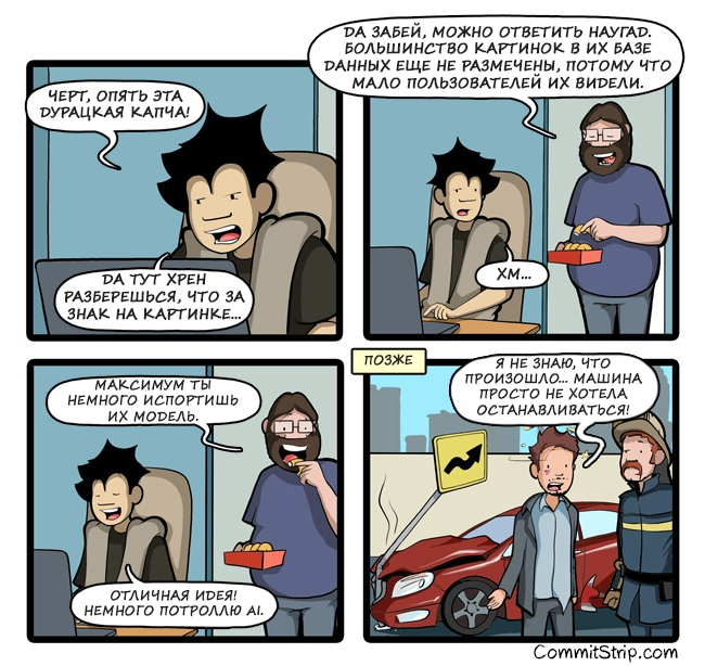 commitstrip, комиксы, it