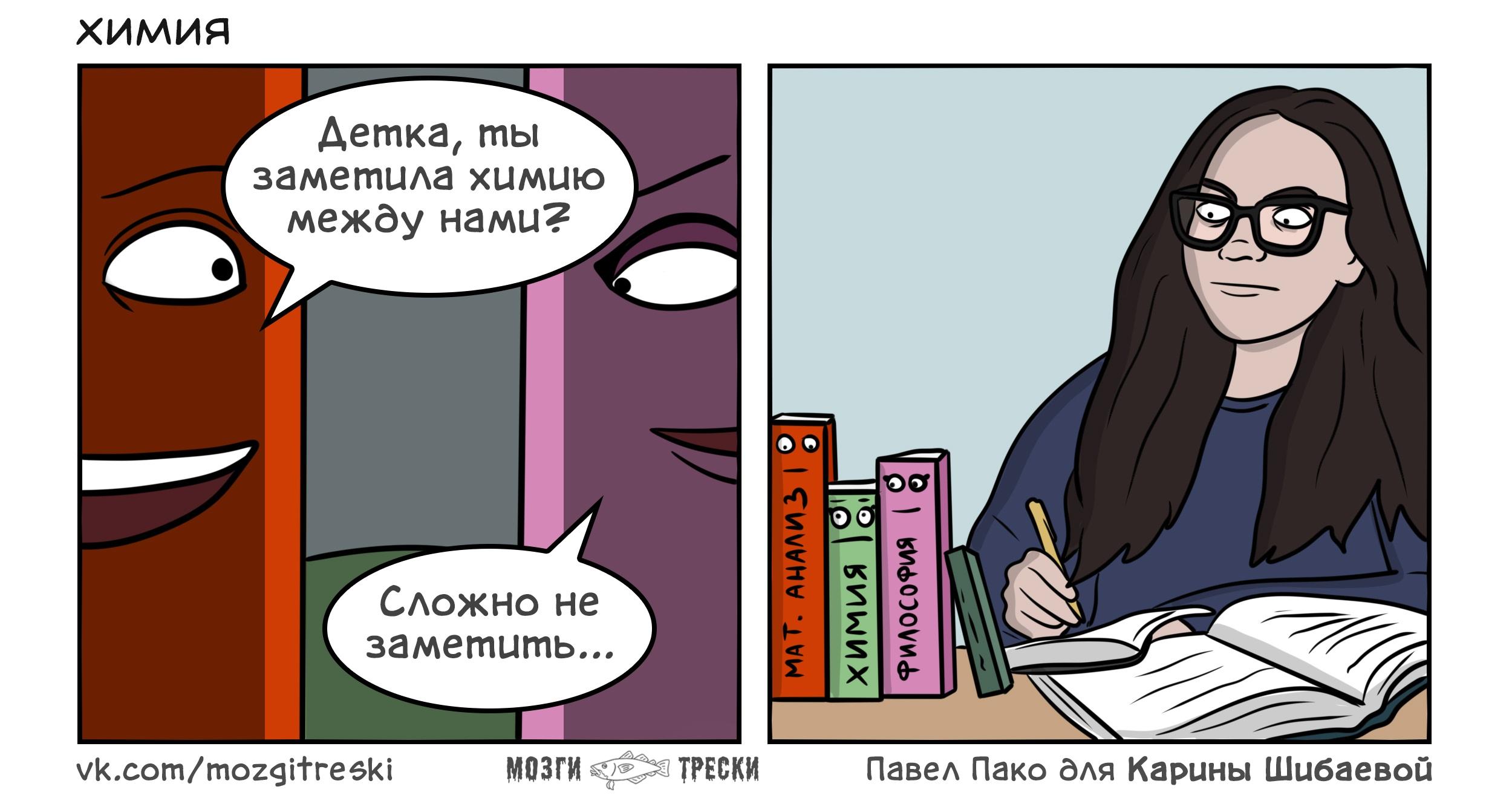 Мозги трески, комиксы, химия