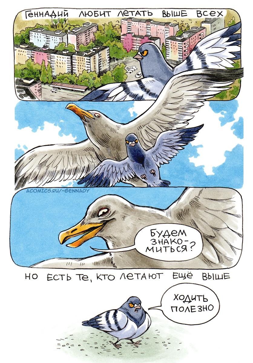 Голубь Геннадий, комиксы