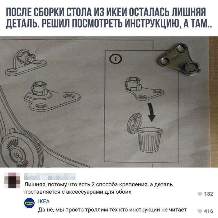 Икея, Ikea, сборка, деталь, коммент, картинки, картинки с надписями, юмор, разное