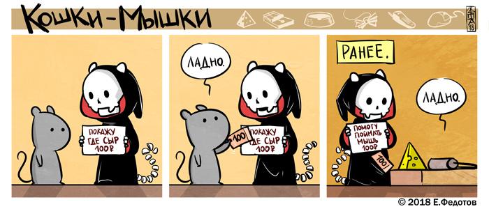 Кошки-Мышки, комиксы, кот, смерть