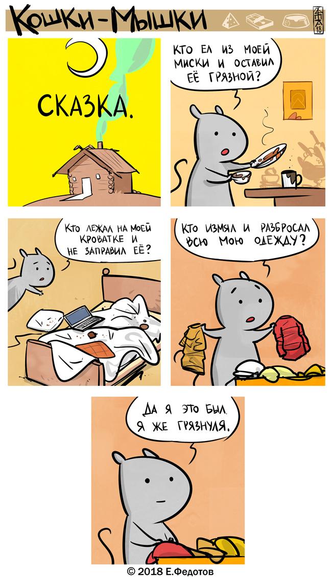 Кошки-Мышки, комиксы, сказка