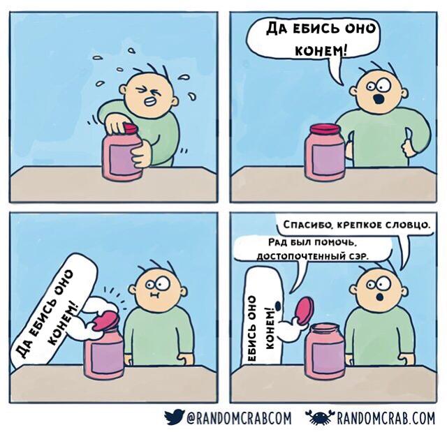 комиксы, randomcrab
