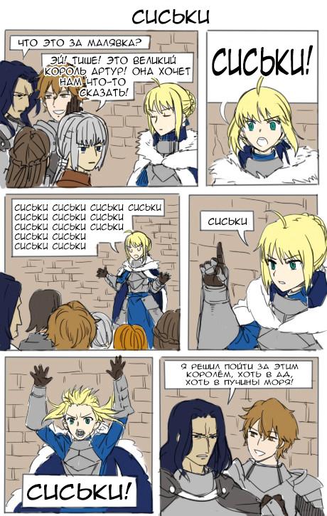 Fate (series), комиксы, anime