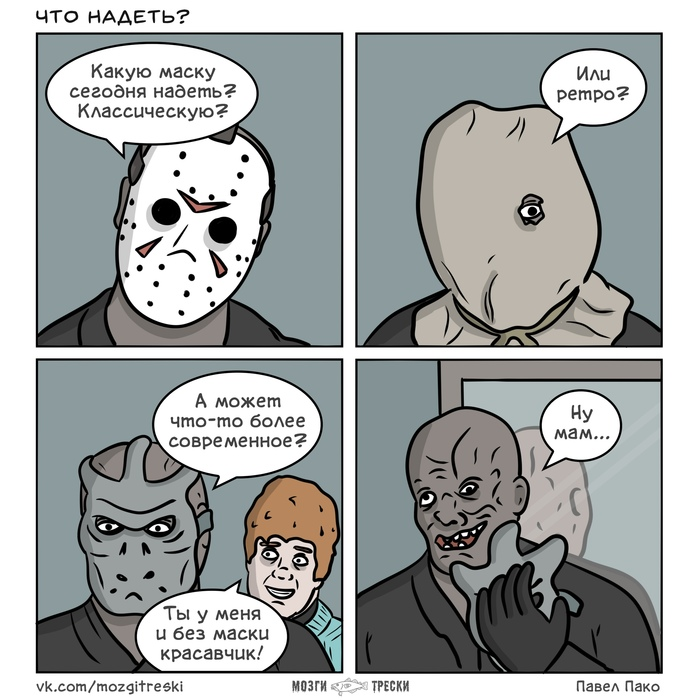 Мозги трески, комиксы, Jason Voorhees, Friday the 13th, картинки, юмор