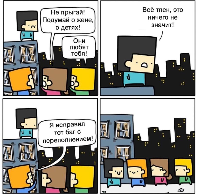 картинки, юмор, IT, программисты, комиксы