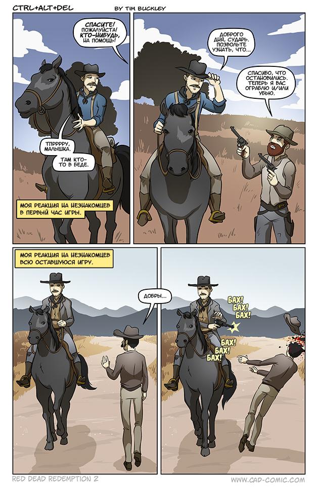 ctrl alt del, комиксы, Red Dead Redemption 2, Red Dead Redemption, игры