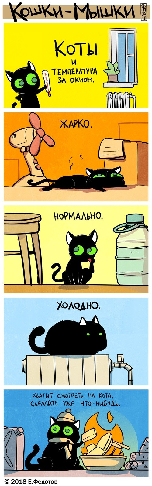 Кошки-Мышки, комиксы