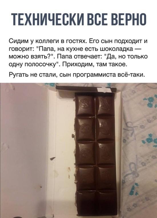 картинки, картинки с надписями, шоколадка, программисты