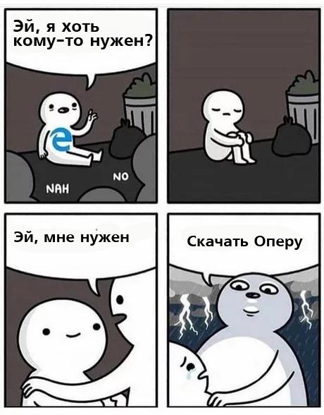 Internet Explorer, браузеры, Opera, комиксы