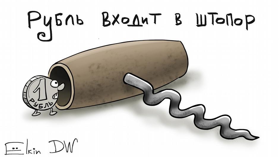 Елкин, карикатура, политота, рубль