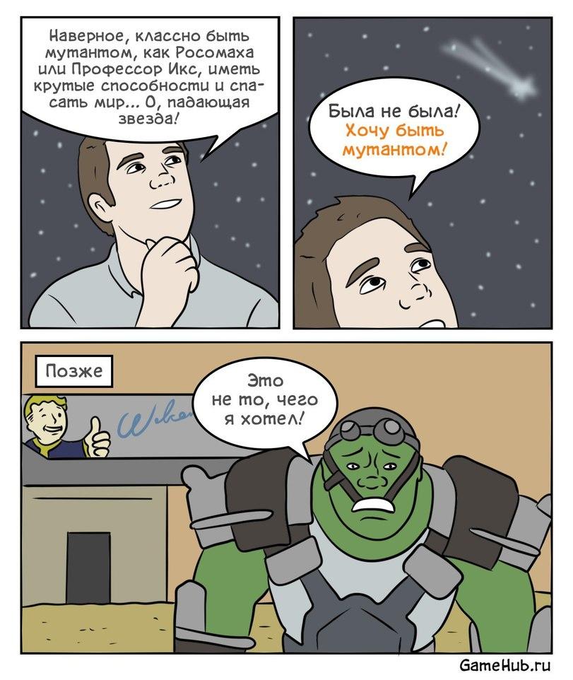 GameHub, комиксы, Fallout, картинки