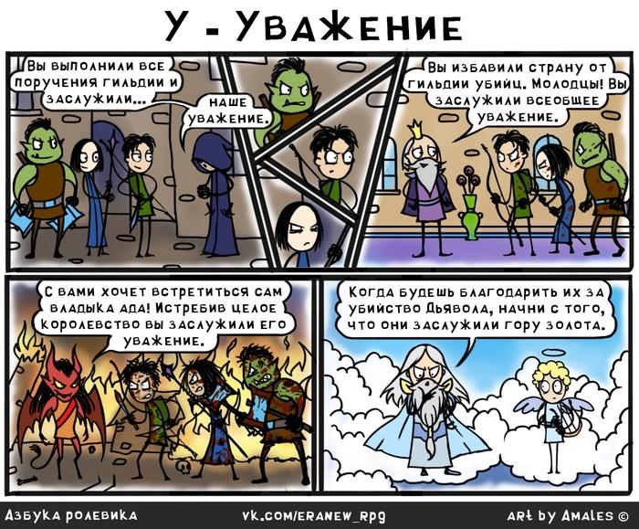 Азбука ролевика, комиксы, награда, ролевые игры, уважение