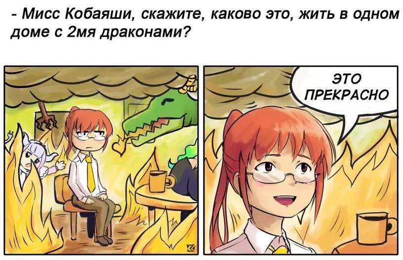 картинки, anime, прикольные картинки, Kobayashi-san Chi no Maid Dragon