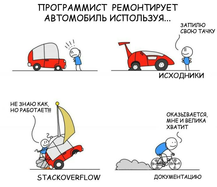 it-юмор, исходники, stackoverflow, документация, комикс, программисты, ремонт, авто, юмор