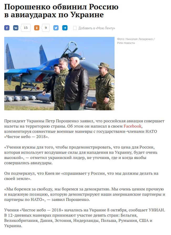 Украина, политота, авиаудары, Порошенко