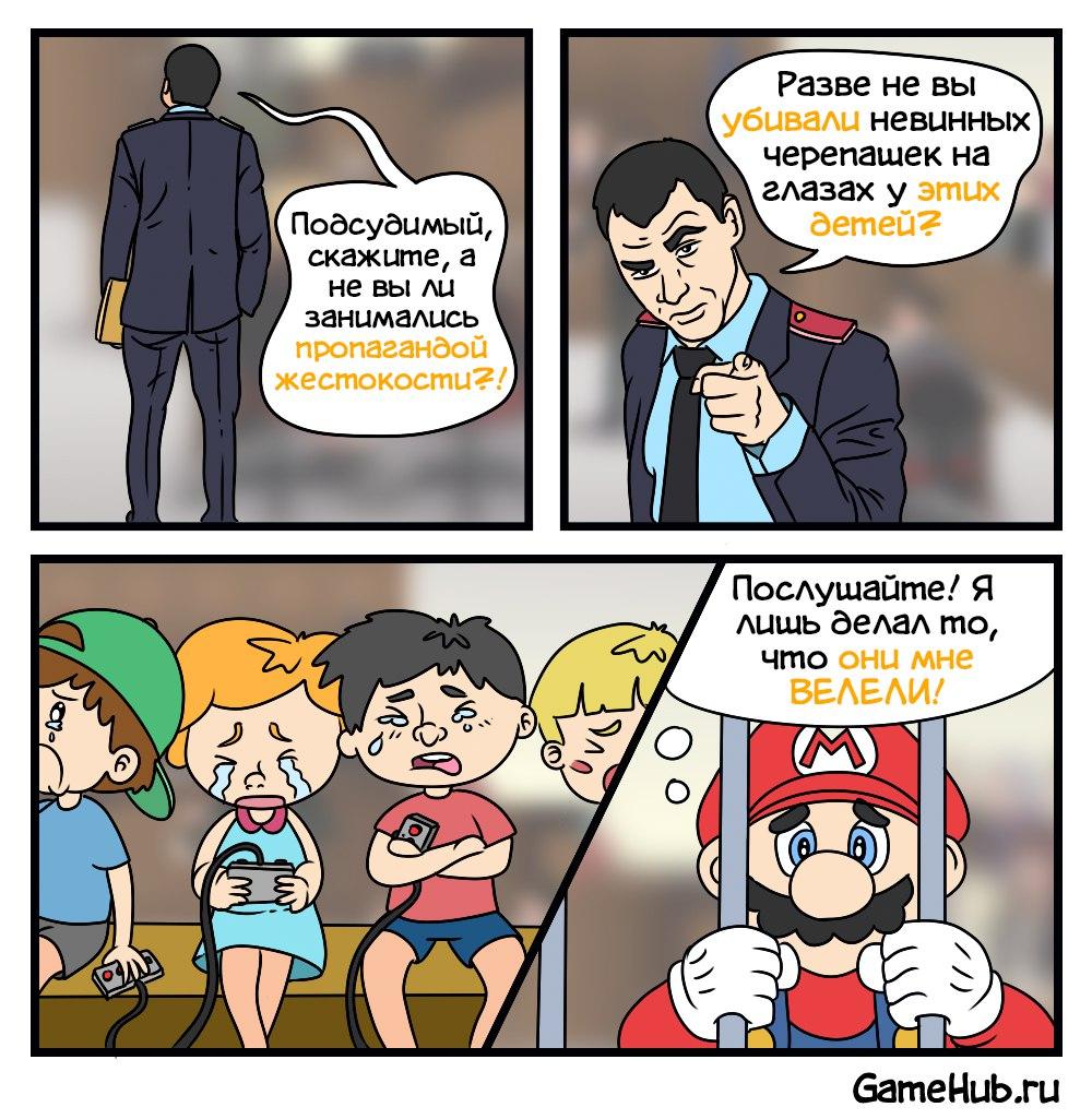 Марио, игры, комиксы, GameHub
