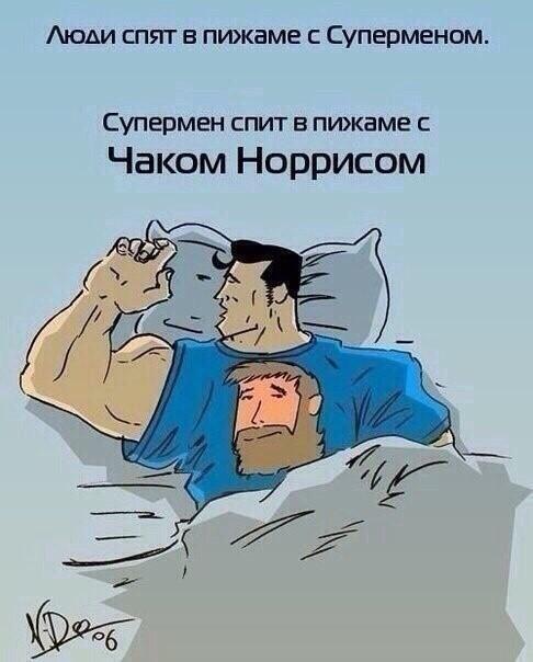 Супермен, Чак Норрис, пижама, юмор, разное, прикольные картинки