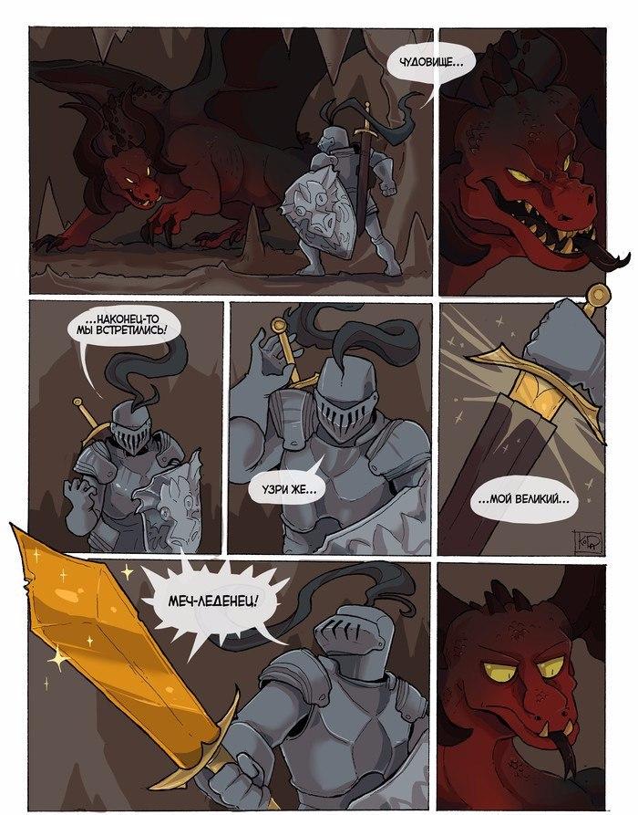 комиксы, дракон, картинки, прикольные картинки, меч-леденец