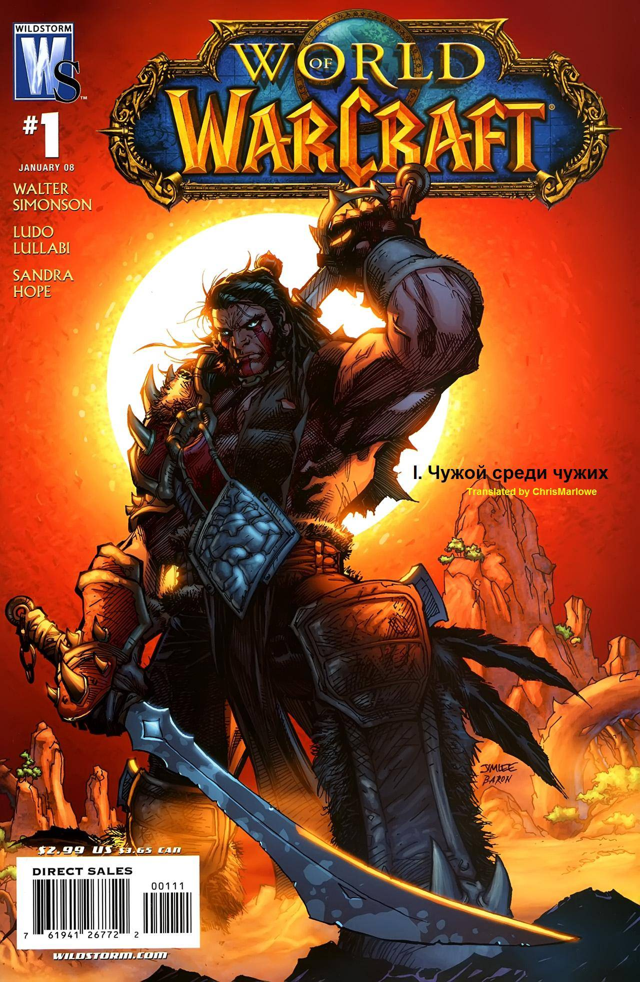 World of Warcraft #1, комиксы, World of Warcraft, Broll Bearmantle, LoGosh, Rehgar Earthfury, Valeera Sanguinar
