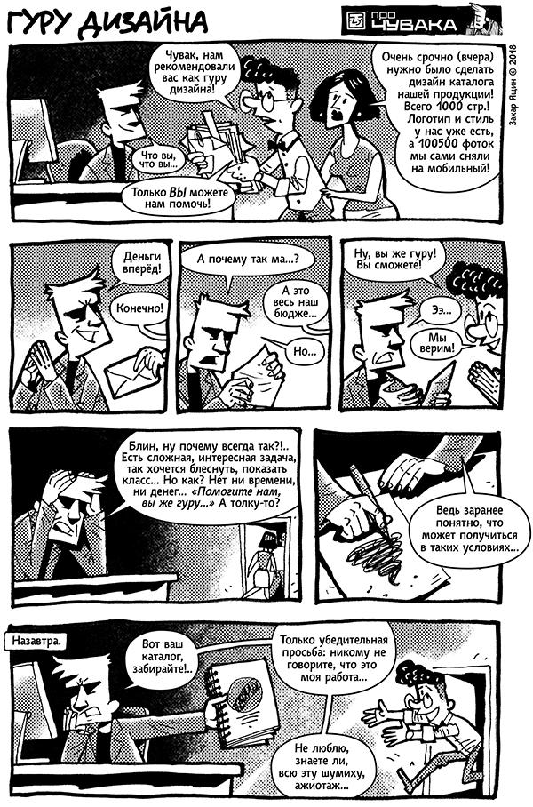 Про чувака, комиксы, Гуру дизайна