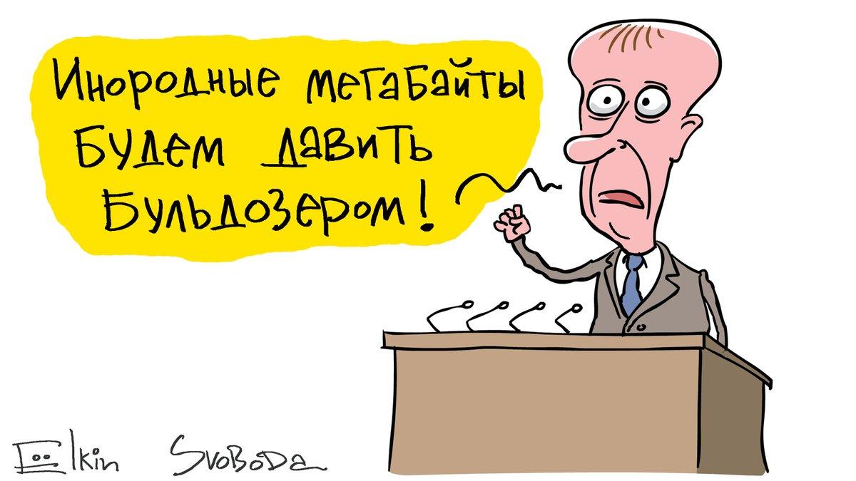 Елкин, политическая карикатура, политота, в свете последних событий, рунет, картинки