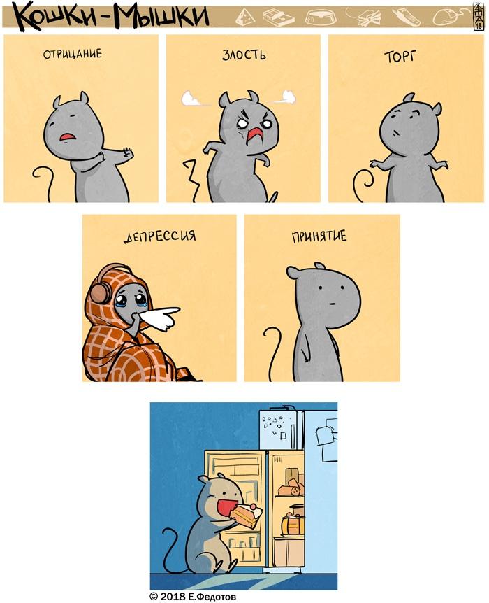 Кошки-мышки, комиксы, картинки, прикольные картинки, Е. Федотов