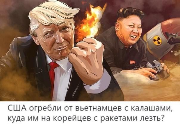 США, КНДР, Трамп, Ким Чен Ын, картинки, разное