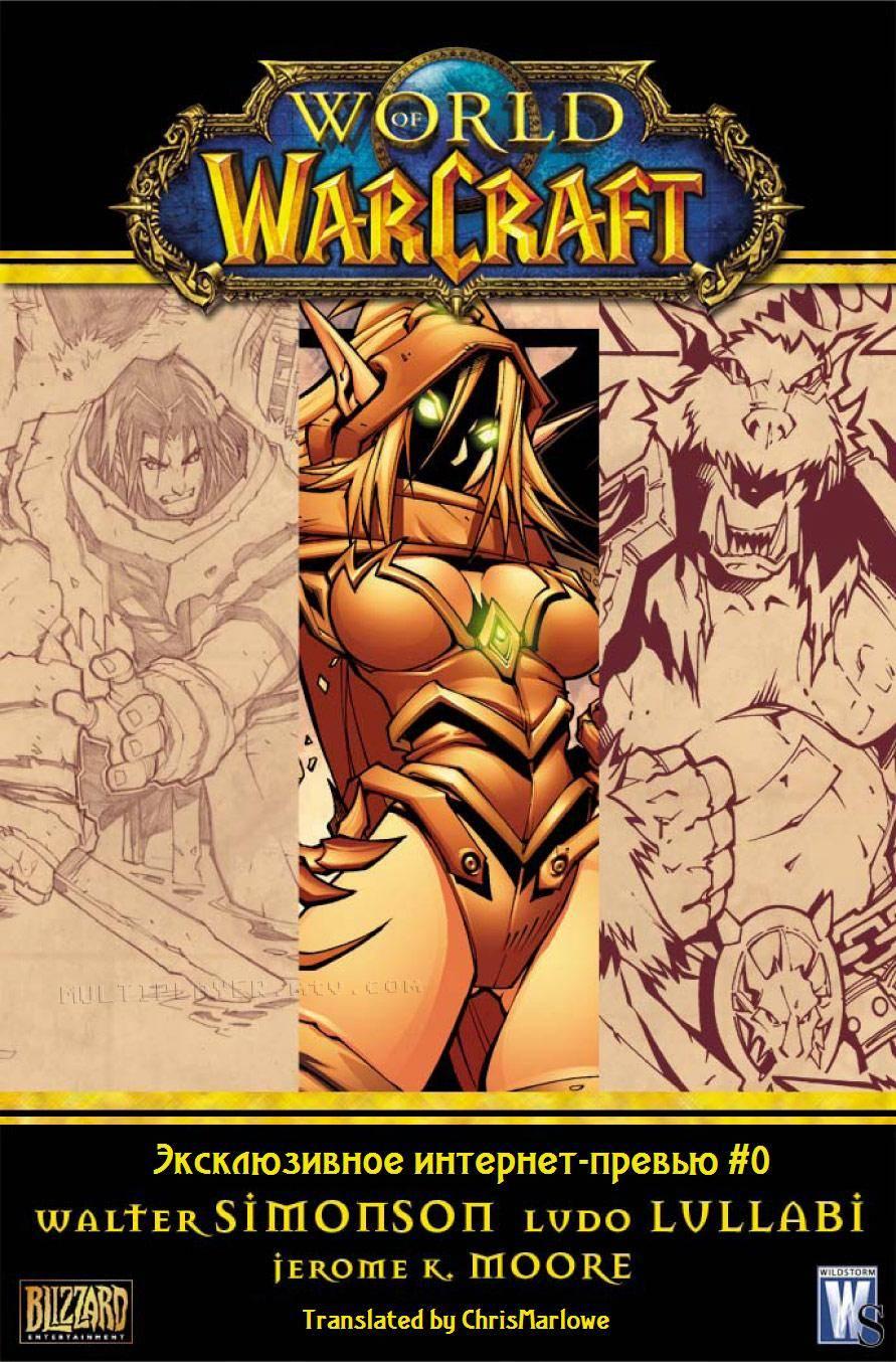 World of Warcraft №0, комиксы, World of Warcraft, Broll Bearmantle, Valeera Sanguinar
