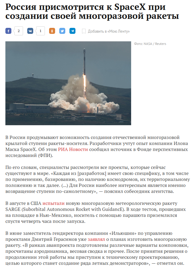SpaceX, Илон Маск, многоразовая ракета, Россия, разное