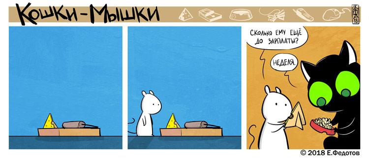Кошки-Мышки, комиксы, зарплата