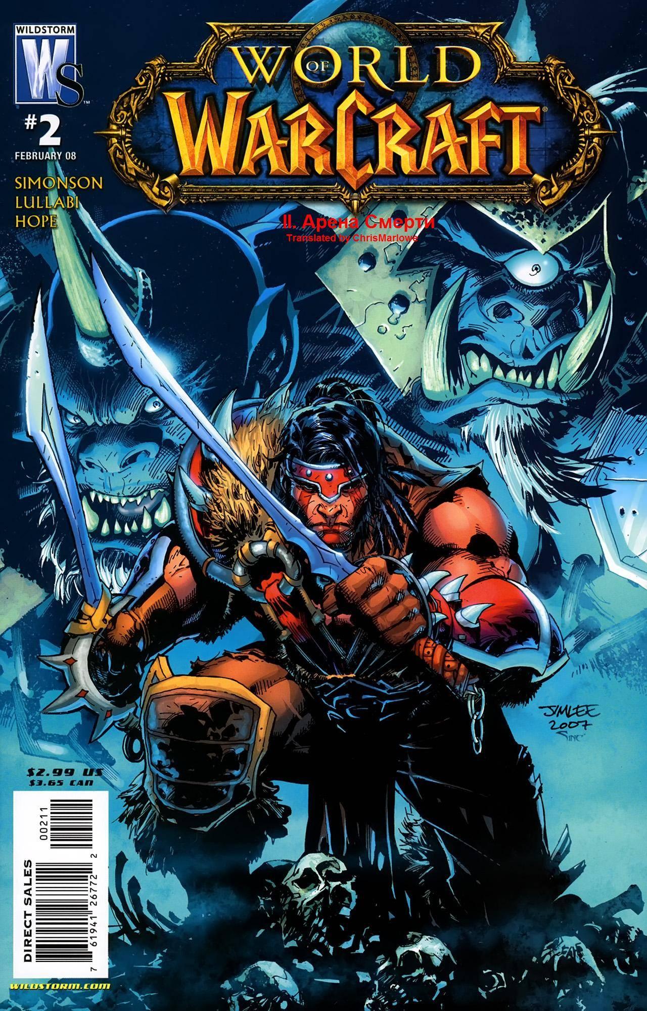 World of Warcraft #2, комиксы, World of Warcraft, Broll Bearmantle, LoGosh, Rehgar Earthfury, Valeera Sanguinar