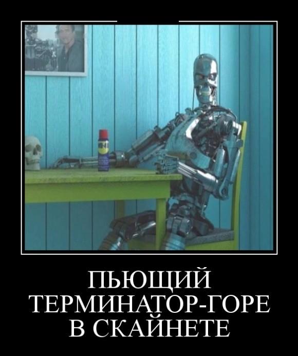 демотиваторы, Терминатор, Terminator