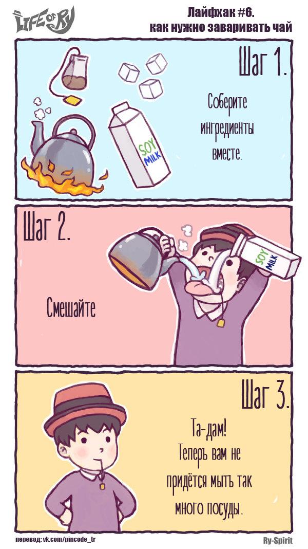 комиксы, life hack, лайфхак, чай, ry-spirit, life of ry
