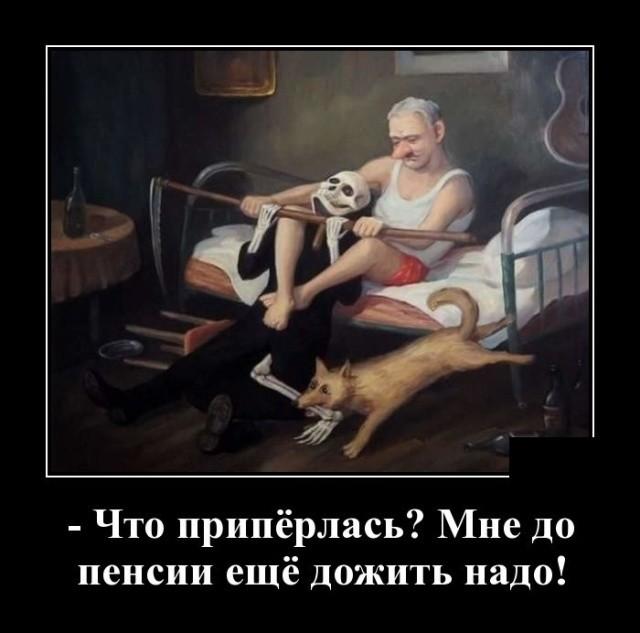 демотиваторы, пенсия, Смерть
