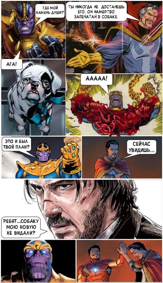 комиксы, Marvel, Танос, Джон Уик, камень души