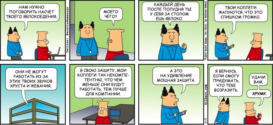 Dilbert, комиксы