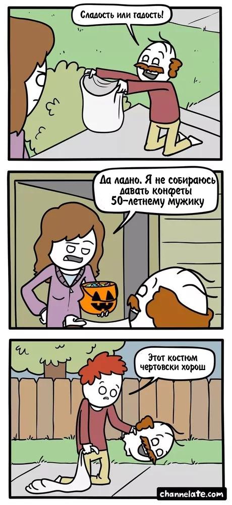 channelate, комиксы, Хеллоуин, Halloween