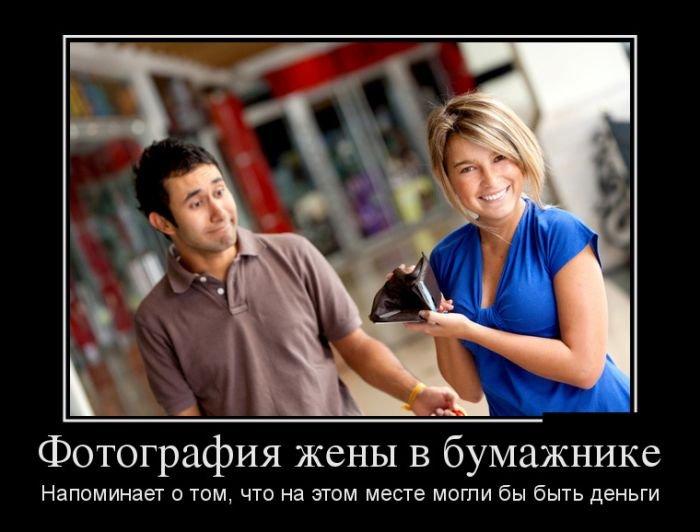 демотиваторы, фотография жены, деньги