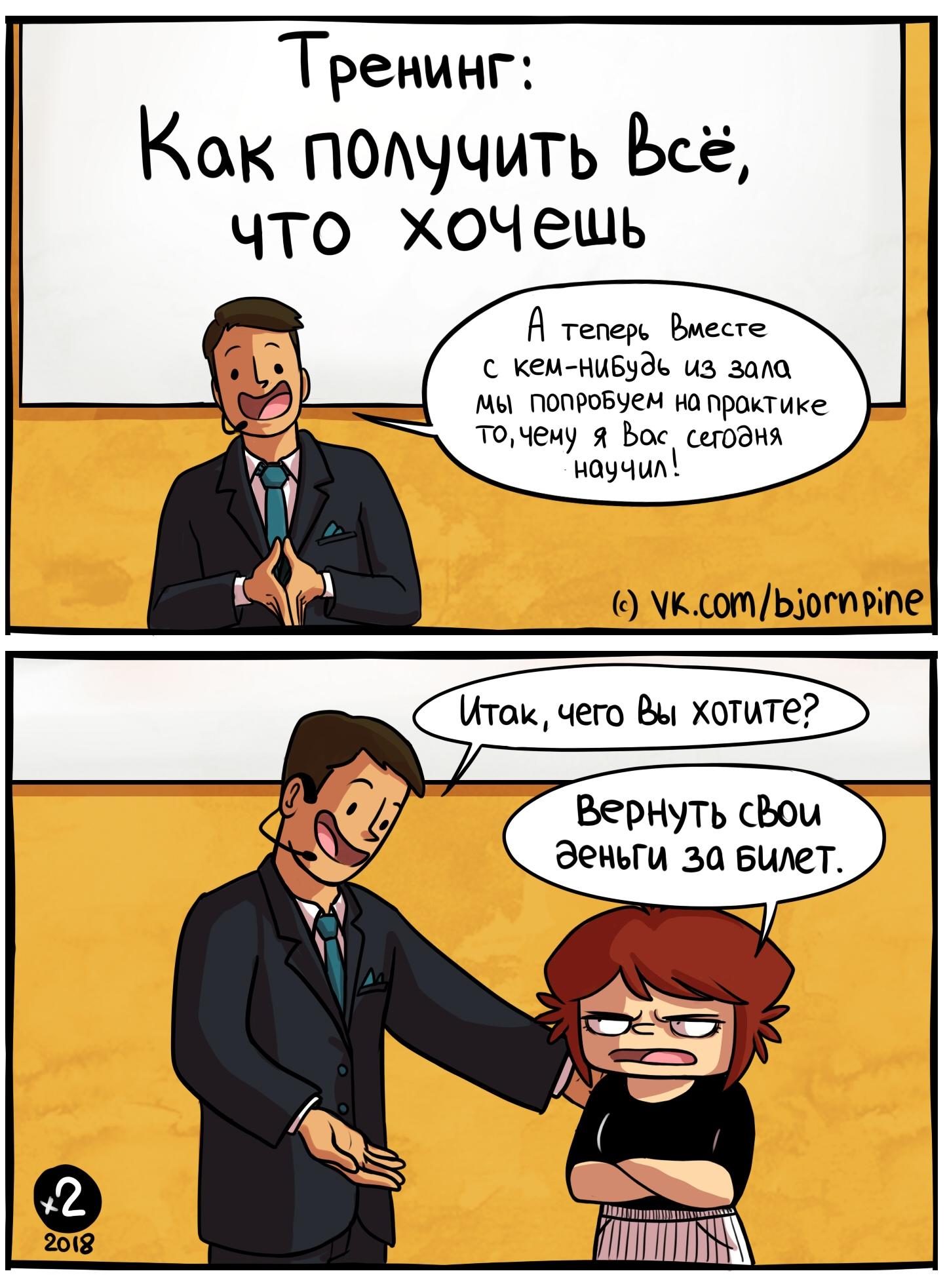 bjornpine, комиксы, тренинг