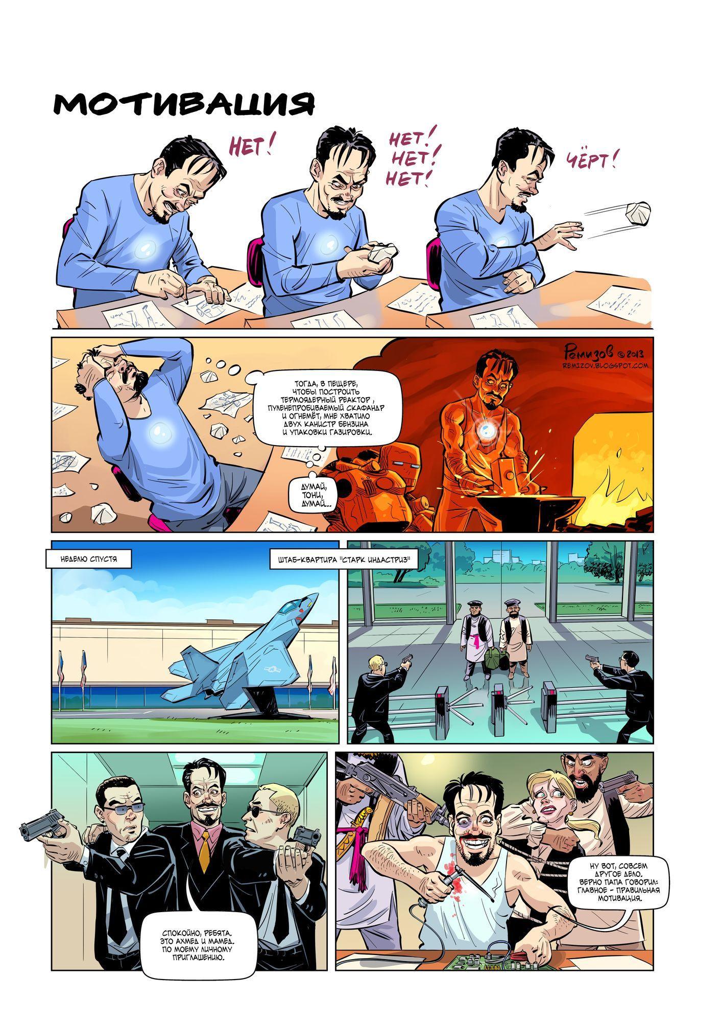 Железный человек, Iron man, комиксы, мотивация