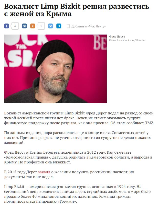 Limp Bizkit, Фред Дерст, Ксения Берязева, развод, разное