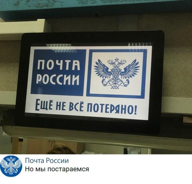 почта России, картинки, прикольные картинки