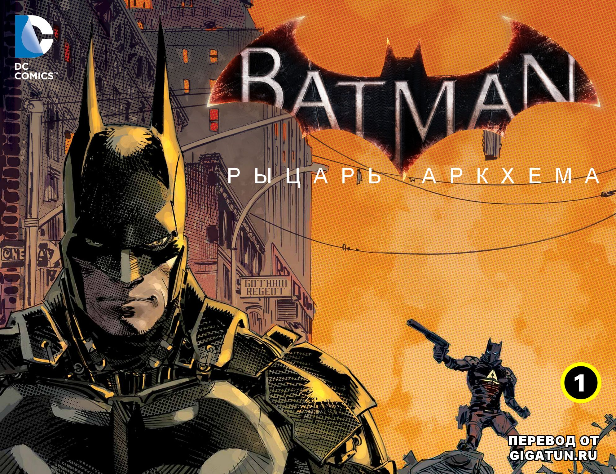 Бэтмен: Рыцарь Аркхема, Batman: Arkham Knight, Batman, Бэтмен, комиксы
