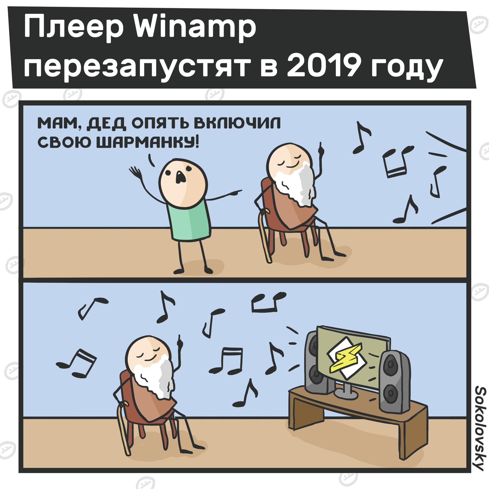 Winamp, плеер, комиксы