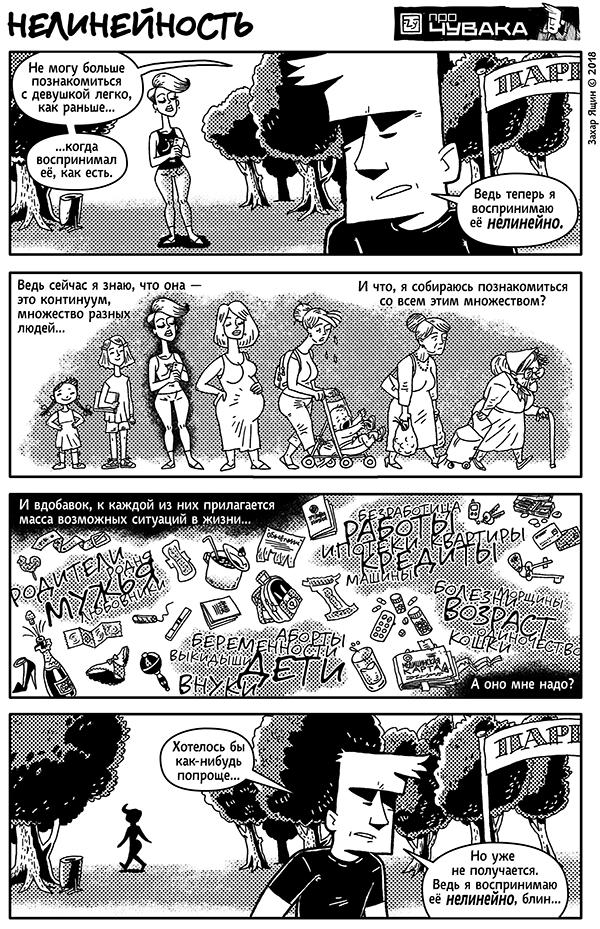 комиксы, про чувака, нелинейность