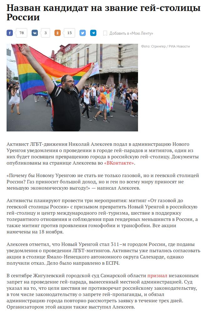 ЛГБТ, Новый Уренгой, гей-парады, гей-столица, разное