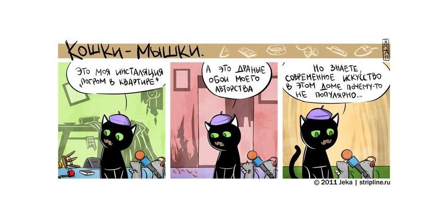Кошки-Мышки, комиксы, современное искусство