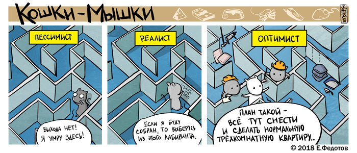 Кошки-Мышки, комиксы, строительство, лабиринт, пессимист, реалист, оптимист